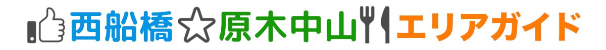 西船橋・原木中山 エリアガイド